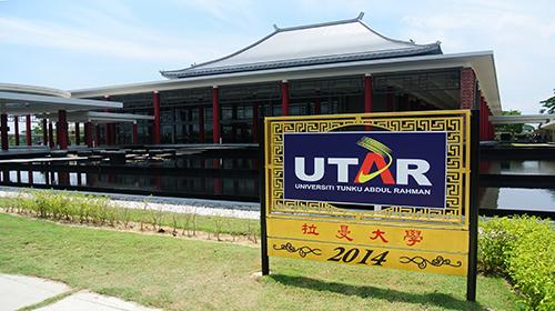 حول جامعة تنكو عبد الرحمن ( UTAR ) - thumbnail