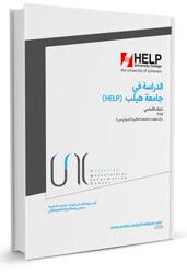 جامعة هيلب ( HELP )  كتاب إلكتروني