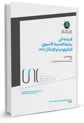 جامعة المحيط الآسيوي للتكنولوجيا و الإبتكار (APU)  كتاب إلكتروني