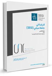 جامعة سيجي (SEGi) ماليزيا  كتاب إلكتروني