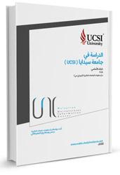 جامعة سيدايا  (UCSI) ماليزيا  كتاب إلكتروني