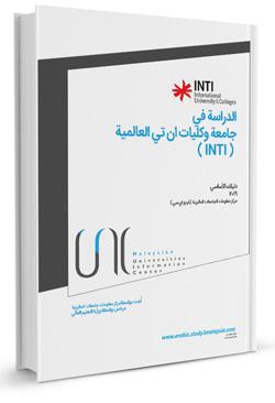 جامعة وكليات ان تي العالمية  كتاب إلكتروني