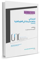جامعة سايبرجايا في العلوم الطبية (CUCMS)  كتاب إلكتروني