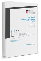 جامعة تايلور في ماليزيا ( Taylor )  كتاب إلكتروني